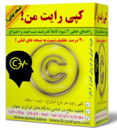 راهنمای ثبت ایده ، اختراع و مقاله و فروش ان بدون نیاز به وکیل و ترجمه