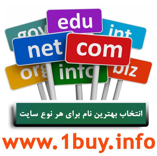 پیشنهاد نام سایت و دامین برای وب سایت تجاری، بهترین نام برای سایت شرکتی، سایت هنرمندان