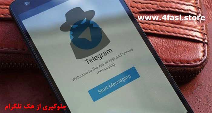 هک شدن گوشی موبایل و کامپیوتر - دلیل هک شدن تلگرام - جلوگیری از هک تلگرام هک شدن هک شدن گوشی موبایل و کامپیوتر