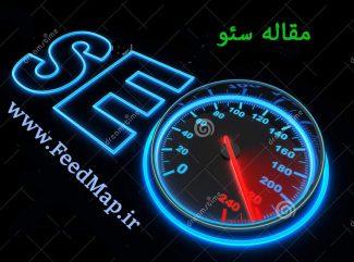 بهترین سرویس سئو - بک لینک ارگیانیک و رپرتاژ خبری همراه با محتوانویسی سئو شده برای سایتهای شرکتی و تجاری صفحه اختصاصی صفحه اختصاصی سئو شده در پروژه Sitemap Directory                   325x241