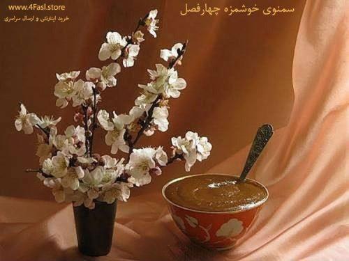 سمنوی خوشمزه بازار روز | بازار اینترنتی ایران بدون موارد نگهدارنده و شیرینی طبیعی از جوانه گندم بهترین انتخاب برای سلامتی